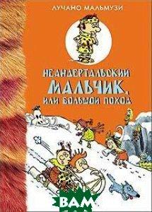Неандертальский мальчик, или Большой поход. Серия `Очень прикольная книга`  Лучано Мальмузи купить
