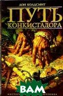 Путь конкистадора. Серия `Исторические приключения`  Колдсмит Д.  купить