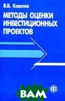 Методы оценки инвестиционных проектов  Ковалев В.В. купить