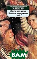 Фауст,его жизнь, деяния и низвержение в ад. Серия `Азбука-классика`  Клингер Ф.  купить