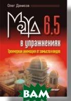 Maya 6.5 в упражнениях   Денисов О. В. купить