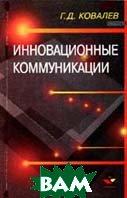Инновационные коммуникации  Ковалев Г.Д. купить
