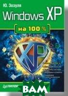 Windows XP на 100 %   Зозуля Ю. Н. купить