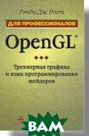 OpenGL. Трехмерная графика и язык программирования шейдеров. Для профессионалов   Рост Р. купить