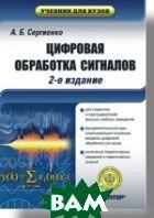 Цифровая обработка сигналов: Учебник для вузов. 2-е изд.  Сергиенко А. Б. купить