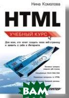 HTML: Учебный курс   Комолова Н. В. купить
