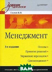 Менеджмент: Учебник для вузов. 3-е изд.  Глухов В. В. купить