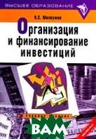 Организация и финансирование инвестиций  Мелкумов Я.С. купить