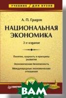 Национальная экономика: Учебное пособие. 2-е изд.  Градов А. П. купить