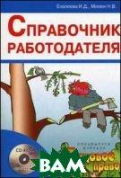 Справочник работодателя  Мизюн Н.В., Еналеева И.Д.  купить