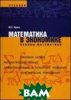 Математика в экономике. Основы математики. Учебник  Красс М.С.  купить