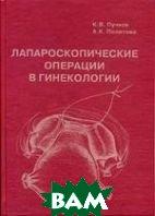 Лапароскопические операции в гинекологии  Пучков К.В., Политова А.К.  купить
