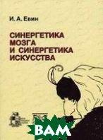 Синергетика мозга и синергетика искусства. 2-е изд  Евин И.А.  купить