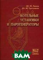 Котельные установки и парогенераторы  Липов Ю.М., Третьяков Ю.М. купить