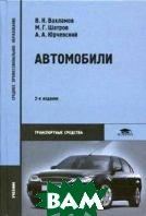 Автомобили. Теория и конструкция автомобиля и двигателя. 4-е изд  Вахламов В.К.  купить
