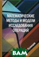 Математические методы и модели исследования операций  Кузнецов Б.Т.  купить