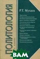 Политология. 3-е изд.  Мухаев Р.Т.  купить