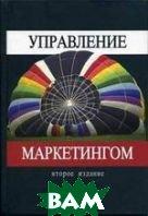 Управление маркетингом.  2-е изд.  под ред. А.В. Короткова, И.М. Синяевой  купить