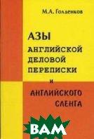 Азы английской деловой переписки и английского сленга. 2-е издание  Голденков М.А.  купить