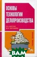 Основы технологии делопроизводства  Боргено Я.Я., Кирсанова М.В.  купить