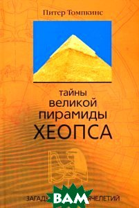 Тайны Великой пирамиды Хеопса. Загадки двух тысячелетий  Томпкинс П.  купить