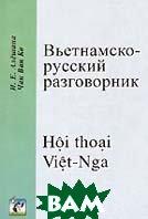 Вьетнамско-русский разговорник  Алёшина И Е., Чан Ван Ко купить