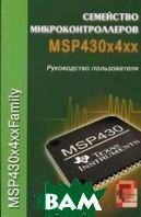 Семейство микроконтроллеров MSP430x4xx  Таранков купить