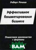 Эффективное бюджетирование бизнеса  Рэчлин Р. купить