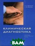 Клиническая диагностика  Чучалин А.Г., Бобков Е.В.  купить