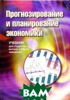 Прогнозирование и планирование в экономике. Учебник  Кандаурова Г.А.  купить