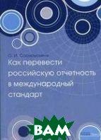 Как перевести российскую отчетность в международный стандарт  Соснаускене О.И.  купить
