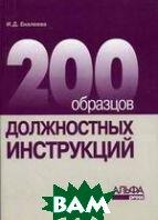 200 образцов должностных инструкций  Еналеева И.Д.  купить