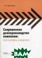 Современное делопроизводство компании: постановка и ведение  Курноскина О.Г.  купить