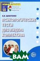 Психологические тесты для лидера коллектива  Щебетенко А.И. купить