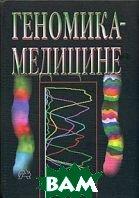 Геномика - медицине  Иванов В.И., Киселев Л.Л. купить