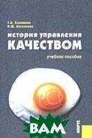История управления качеством  Салимова Т.А., Ватолкина Н.Ш.  купить