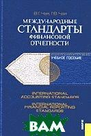 Международные стандарты финансовой отчетности  Чая В.Т., Чая Г.В.  купить