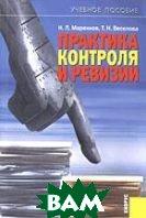 Практика контроля и ревизии  Маренков Н.Л., Веселова Т.Н.  купить