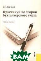 Практикум по теории бухгалтерского учета  Харченко О.Н.  купить