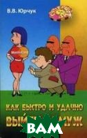 Как быстро и удачно выйти замуж  Юрчук В.В.  купить