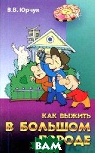 Как выжить в большом городе  Юрчук В.В.  купить