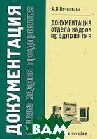 Документация отдела кадров предприятия  Печникова А.В. купить