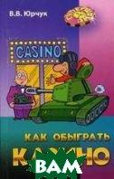 Как обыграть казино  Юрчук В.В.  купить