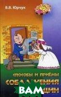 Способы и приемы соблазнения женщин  Юрчук В.В.  купить
