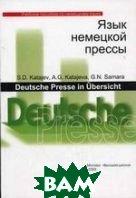 Язык немецкой прессы. Пособие по чтению и реферированию  Катаев С.Д., Катаева А.Г., Самара Г.Н.  купить