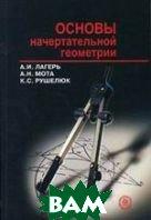 Основы начертательной геометрии  Лагерь А.И., Мота А.Н., Рушелюк К.С.  купить