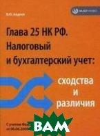 Глава 25 Налогового кодекса Российской Федерации. Налоговый и бухгалтерский учет: сходства и различия  Авдеев В.Ю. купить