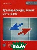 Договор аренды, лизинг: учет и налоги  Абрамова Н.В.  купить