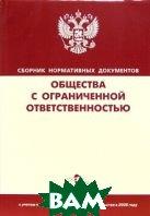 Общества с ограниченной ответственностью: Сборник нормативных документов   купить