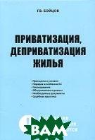 Приватизация, деприватизация жилья  Бойцов Г.В.  купить